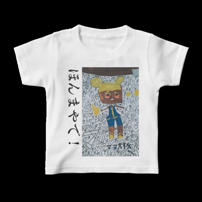 キッズTシャツ - 100cm - 正面(1)