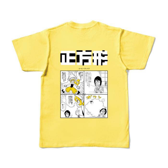 カラーTシャツ - S - イエロー