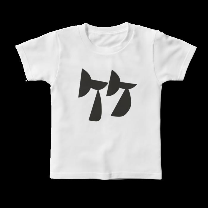 キッズTシャツ - 120cm - 正面