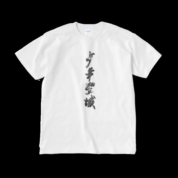 Tシャツ(短納期) - XL - ホワイト