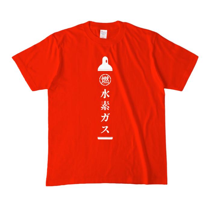 水素ボンベ - 明朝タイプ/ボンベの形  - M
