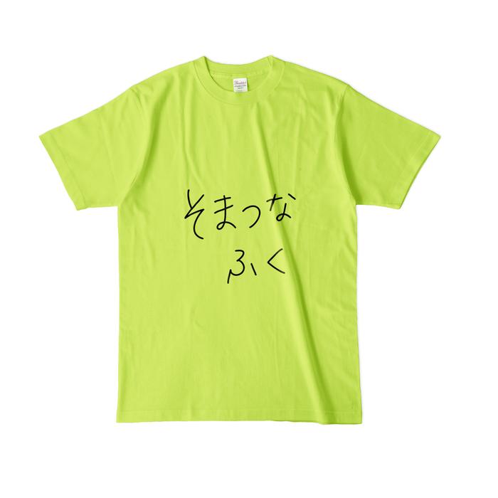カラーTシャツ(淡色) - L - ライトグリーン