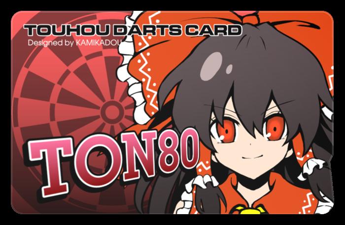 霊夢(TON80)