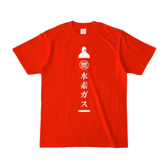 水素ボンベ - 明朝タイプ/ボンベの形 - S