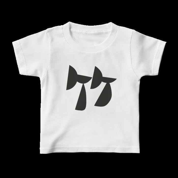 キッズTシャツ - 100cm - 正面