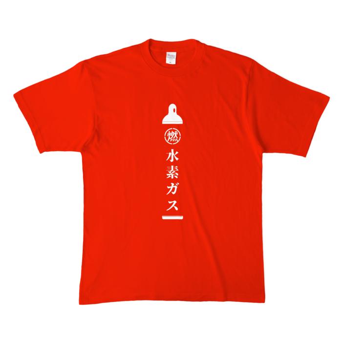 水素ボンベ - 明朝タイプ/ボンベの形  - XL