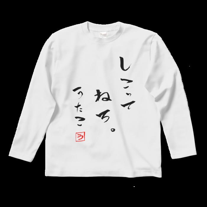 ロングスリーブTシャツ - S - ホワイト