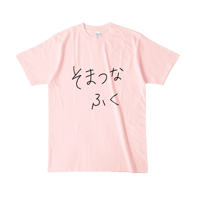 カラーTシャツ(淡色) - L - ライトピンク