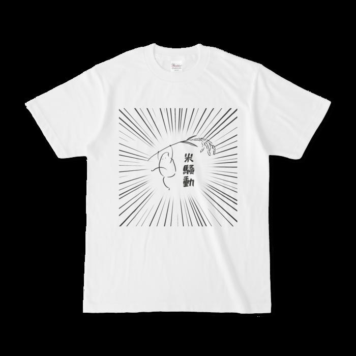 Tシャツ - S - 元気よく
