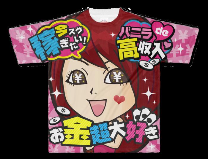 バニ子Tシャツ - L - 正面印刷のみ