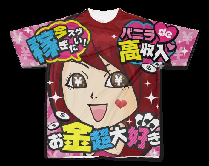 バニ子Tシャツ - S - 正面印刷のみ