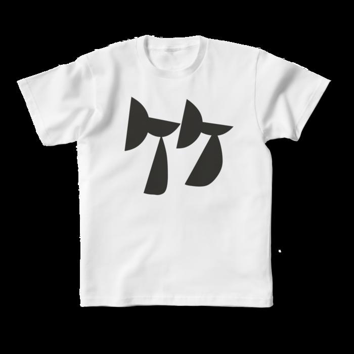 キッズTシャツ - 160cm - 正面