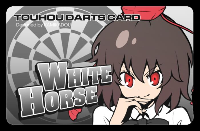 文(WHITE HORSE)