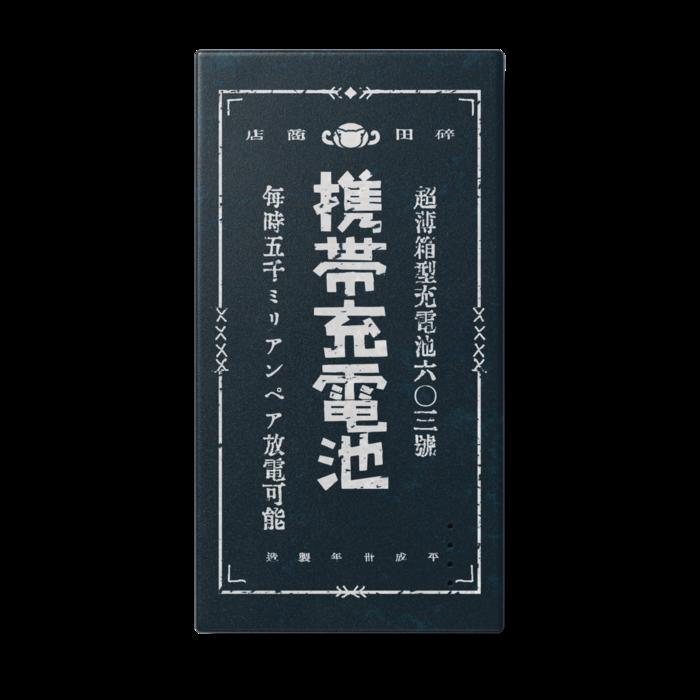 モバイルバッテリー - 123 x 65 (mm)