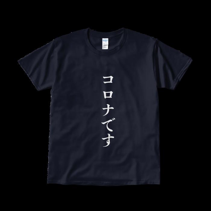 Tシャツ(短納期) - L - ネイビー