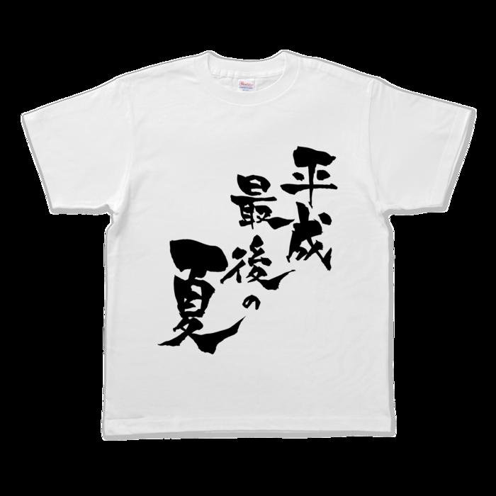 平成最後の夏Tシャツ - M