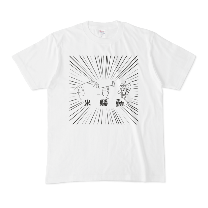 Tシャツ - M - 元気よく