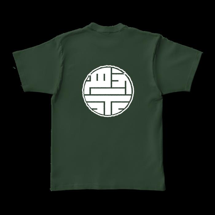 カラーTシャツ(濃色) - XL - 背面 - フォレスト