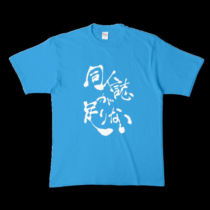 カラーTシャツ - XL - ターコイズ