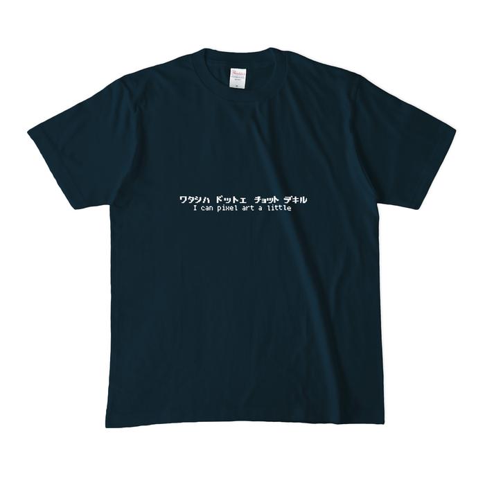 カラーTシャツ(濃色) - M - ネイビー