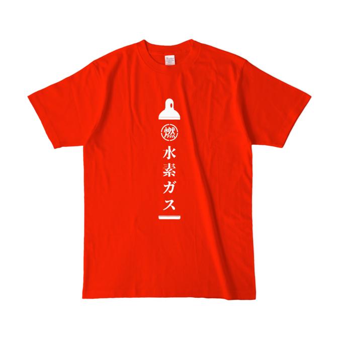 水素ボンベ - 明朝タイプ/ボンベの形  - L