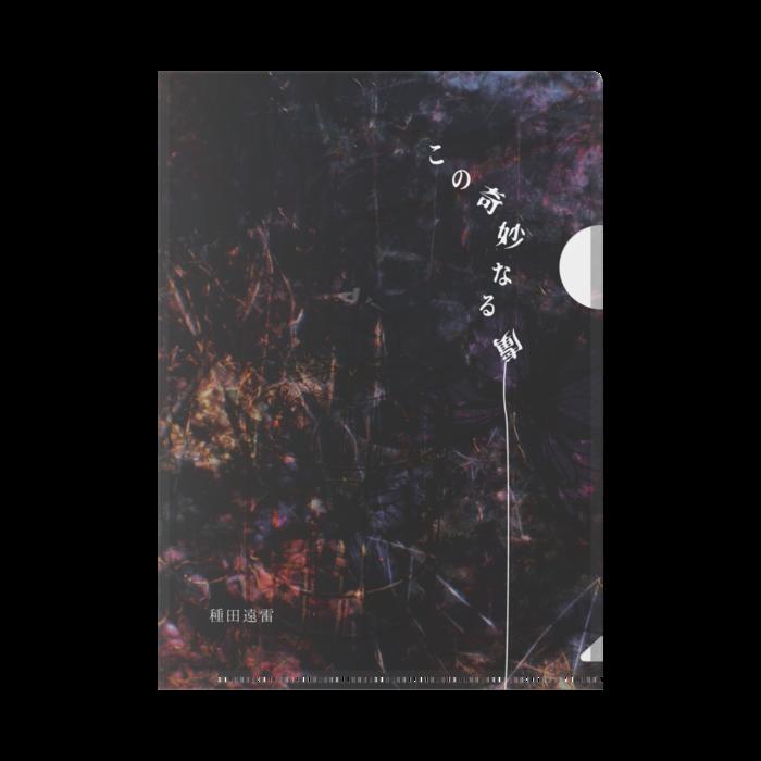 クリアファイル - A5