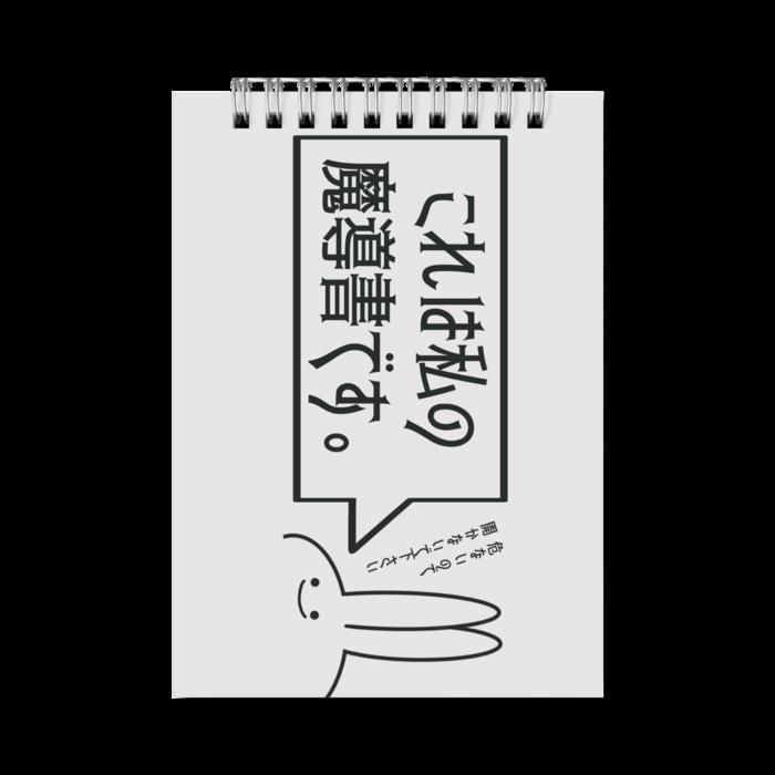 メモ帳 - A6
