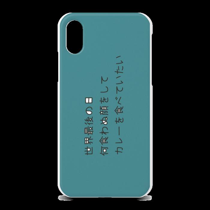 iPhoneケース - iPhone X - 正面印刷のみ