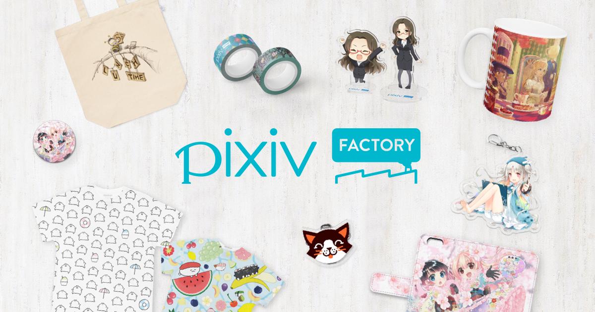 ものづくりがもっと楽しくなるアイテム制作サービス - ピクシブファクトリー - pixivFACTORY